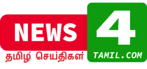 News4Tamil-Latest Online Tamil News Today