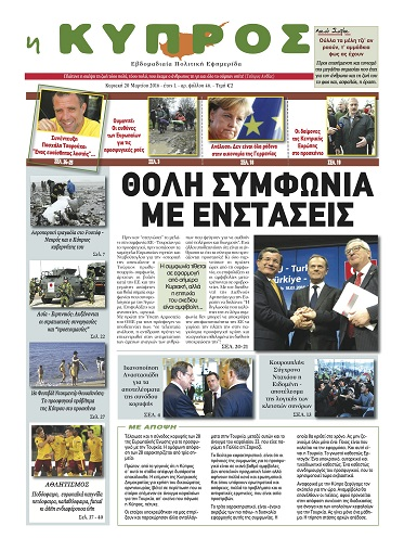 eKypros_issue 46-pages 01-01
