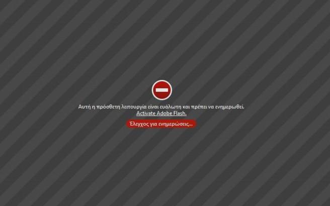 Adobe Flash Firefox