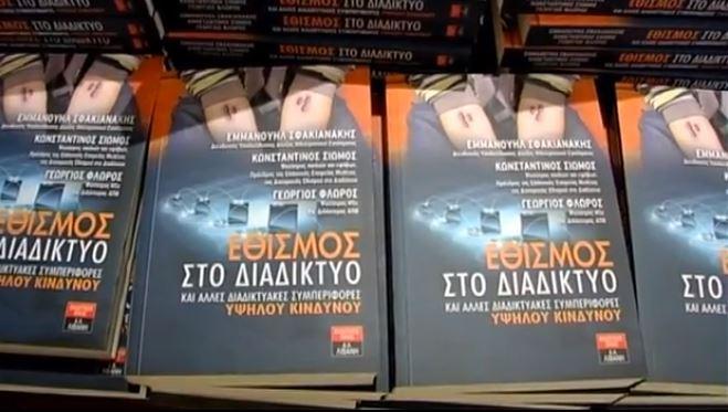 βιβλιο2