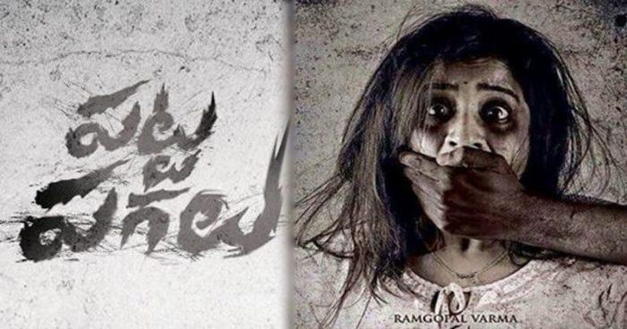 Patta Pagalu Telugu Movie