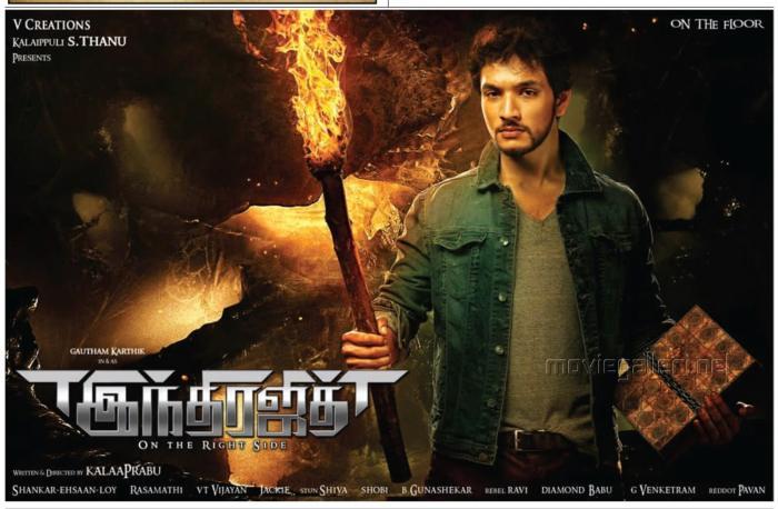 Indrajith (Indrajith 2017) Tamil Movie