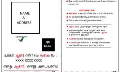 Aadhaar Card Application Form