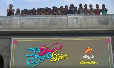 Naam Iruvar Namakku Iruvar Serial | Cast & Crew