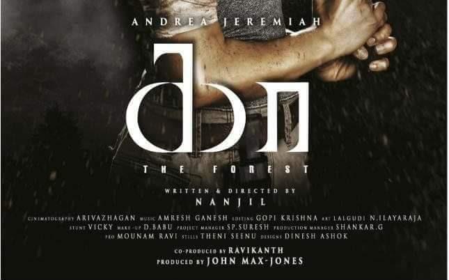 Ka The Forest Tamil Movie