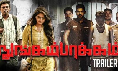 Nungambakkam Tamil Movie