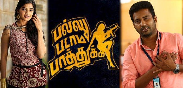 Pallu Padama Paathuka Tamil Movie 2019