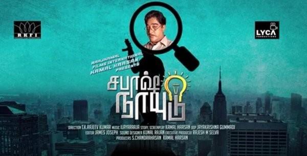 Sabaash Naidu | Upcoming Tamil Movies