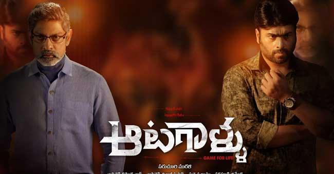 Aatagallu Telugu Movie