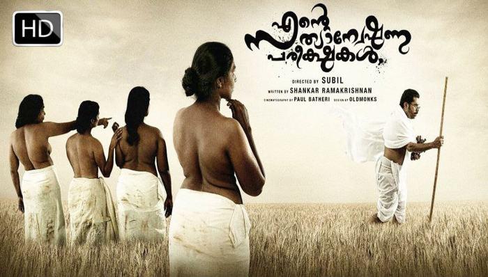 Ente Sathyanweshana Pareekshakal Malayalam Movie 2018
