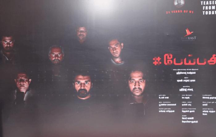 Peipasi Tamil Movie
