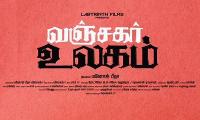 Vanjagar Ulagam Tamil Movie