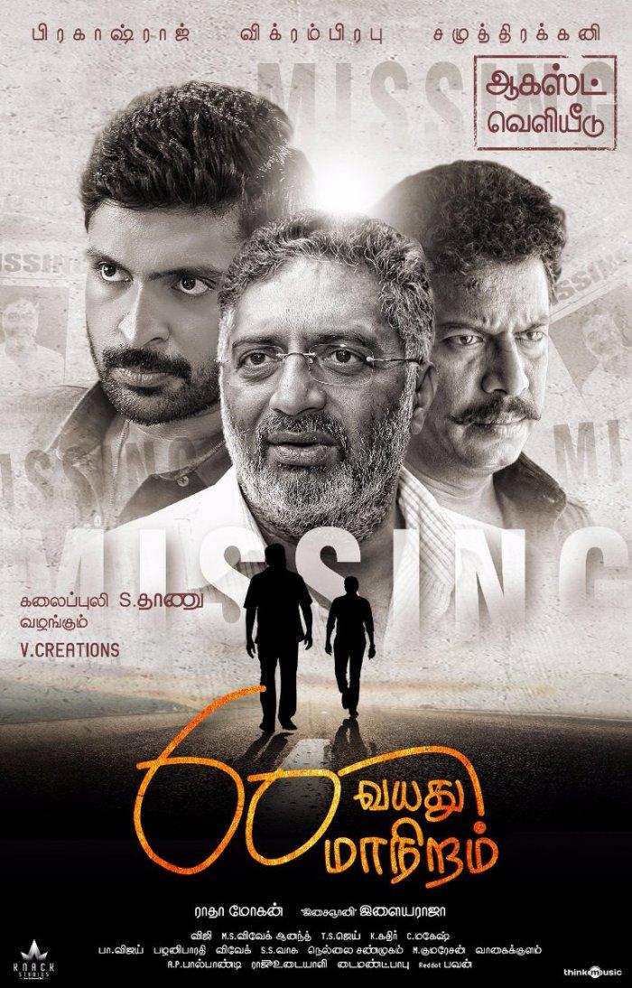 60 Vayadu Maaniram Tamil Movie
