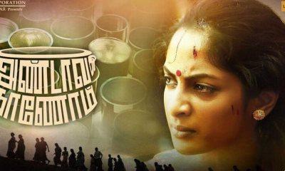Andava Kaanom Tamil Movie