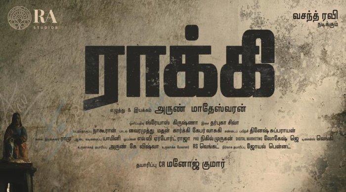 Rocky Tamil Movie