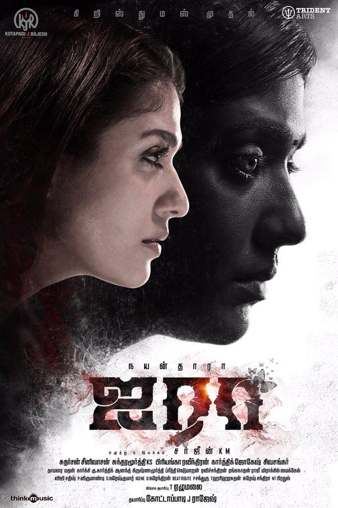 Airaa Tamil Movie