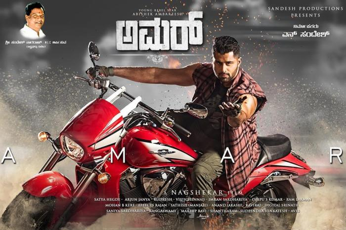 Amar Kannada Movie