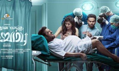 Naan Seidha Kurumbu Tamil Movie