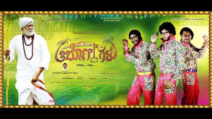 Thirbokigalu Kannada Movie