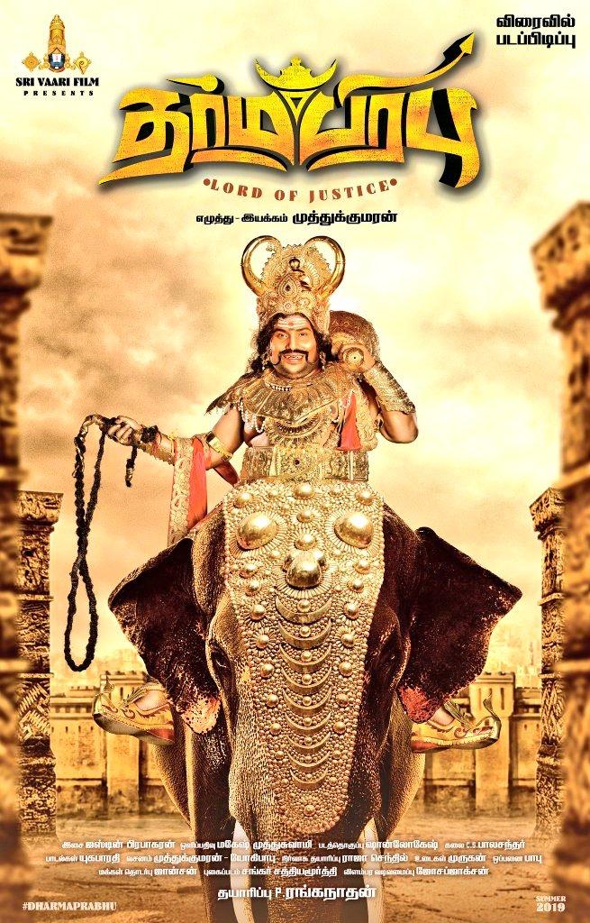 Dharma Prabhu Movie