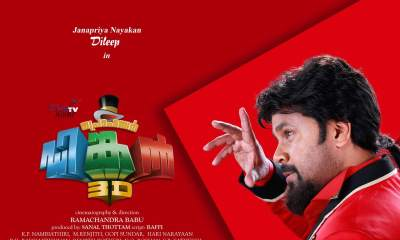 Professor Dinkan Malayalam Movie
