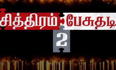 Chithiram Pesudhadi 2 Tamil Movie