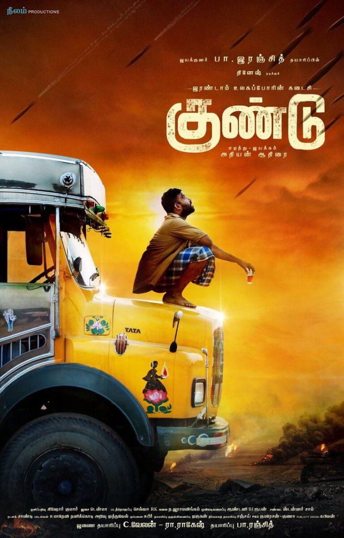 Gundu Tamil Movie