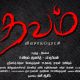 Thavam Tamil Movie