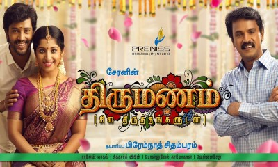 Thirumanam Movie Teaser