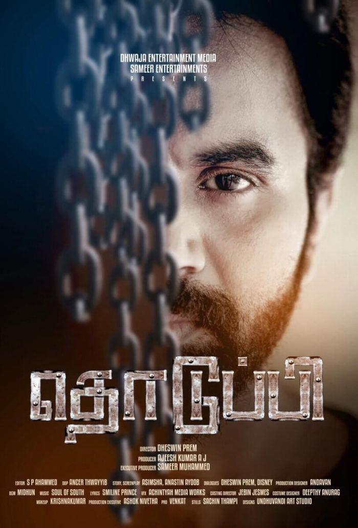 Thoduppi Tamil Movie