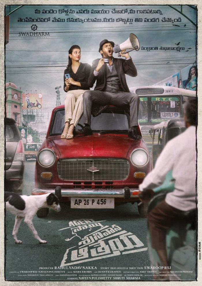 Agent Sai Srinivasa Athreya Telugu Movie
