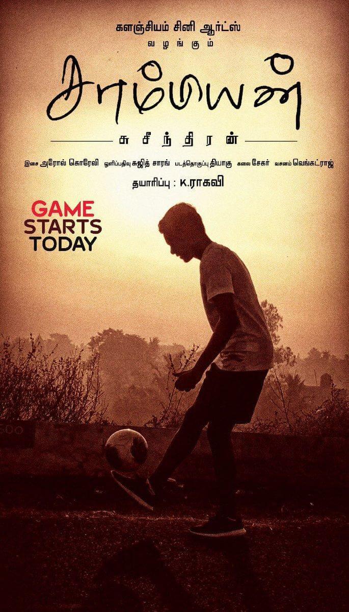 Champion Tamil Movie