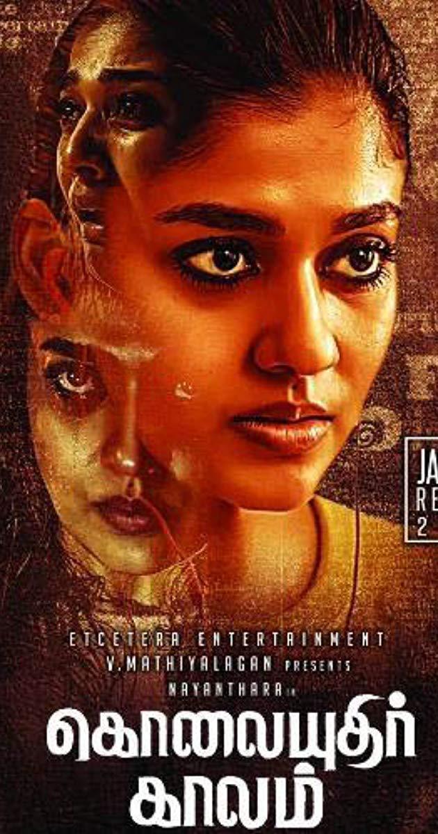 Kolaiyuthir Kaalam Tamil Movie