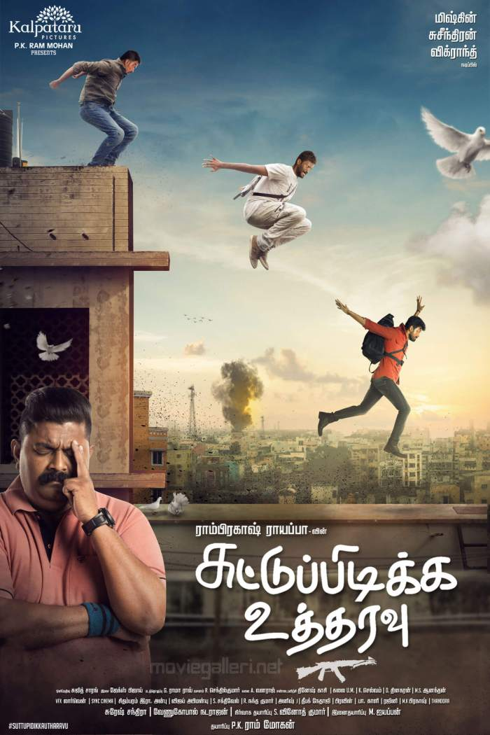 Suttu Pidikka Utharavu Tamil Movie