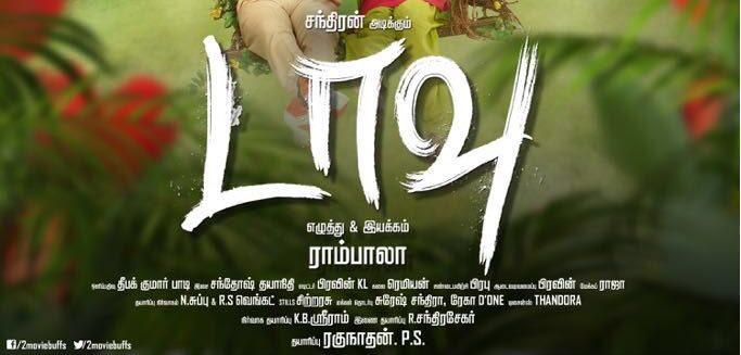 Daavu Tamil Movie