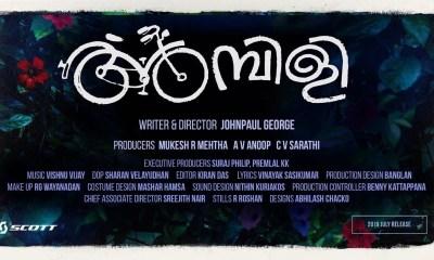 Ambili Malayalam Movie