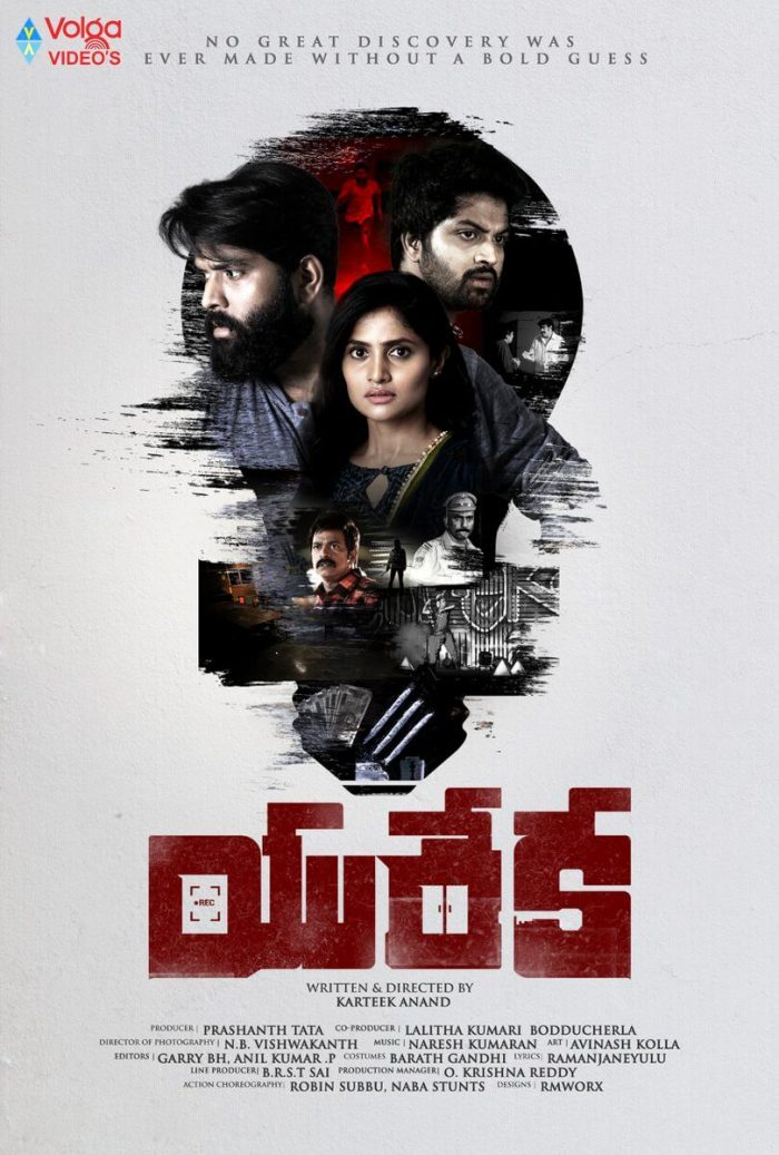 Eureka Telugu Movie