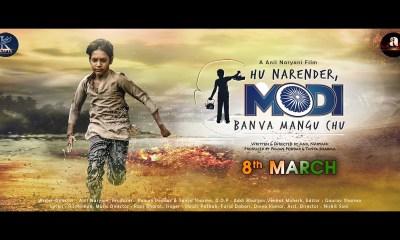 Hu Narendra Modi Banva Mangu Chu Movie
