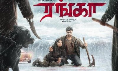 Ranga Tamil Movie