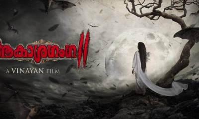Akashaganga 2 Malayalam Movie