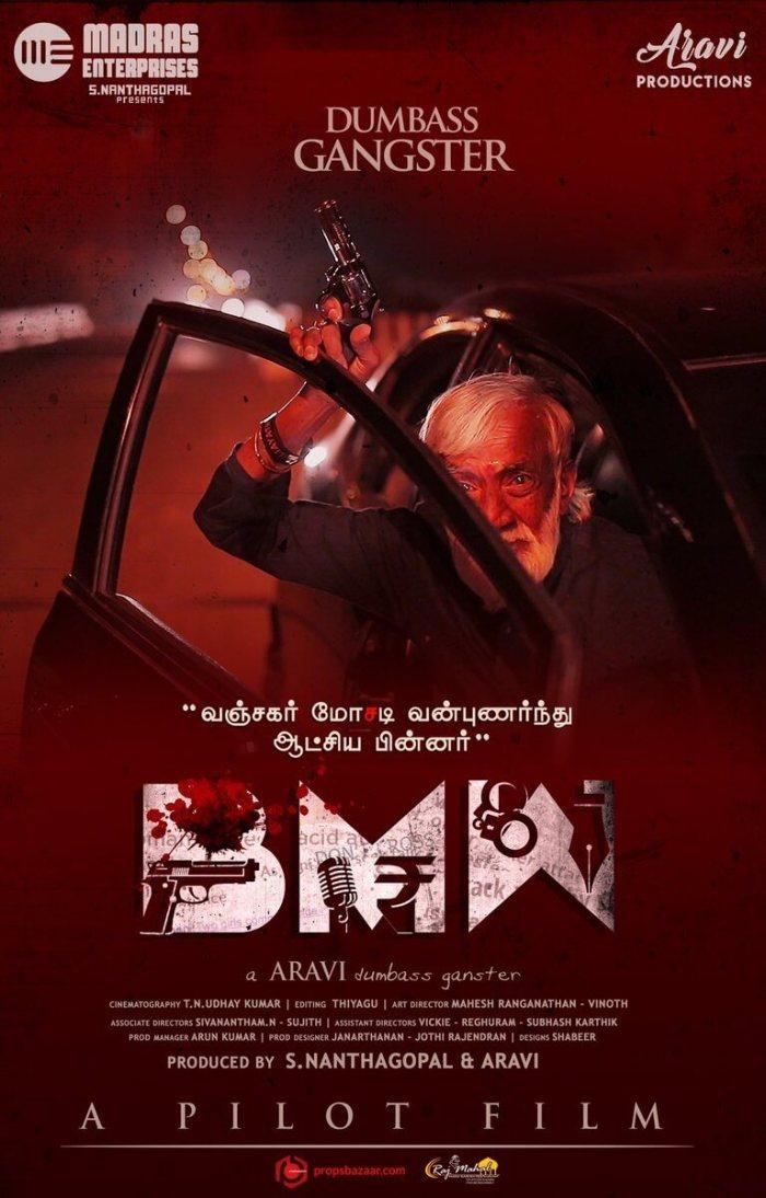 BMW Tamil Movie
