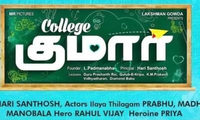 College Kumar Tamil Movie