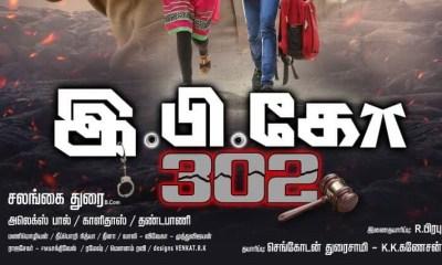 EPCo 302 Tamil Movie