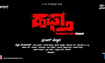 Haftha Kannada Movie