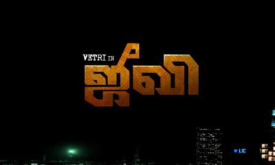 Jiivi Tamil Movie
