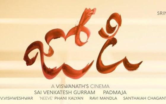 Jodi Telugu Movie