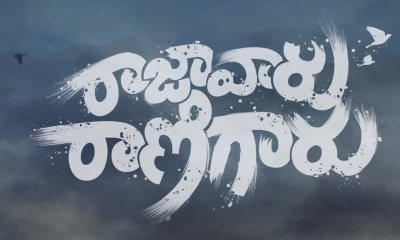 Raja Vaaru Rani Gaaru Telugu Movie