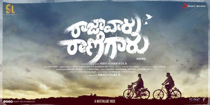 Raja Vaaru Rani Gaaru Telugu Movie