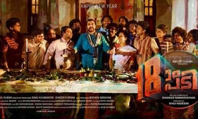 18am Padi Malayalam Movie
