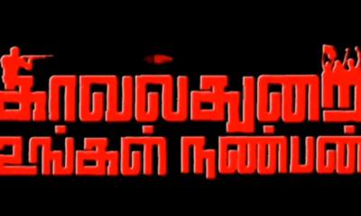 Kavalthurai Ungal Nanban Tamil Movie